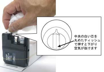 LC113/LC115/LC117の詰め替え方法